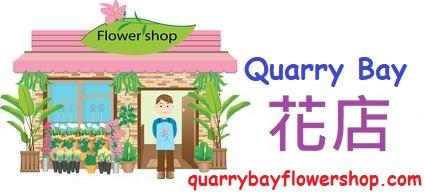 鰂魚涌花店 | Quarry Bay Flower Shop